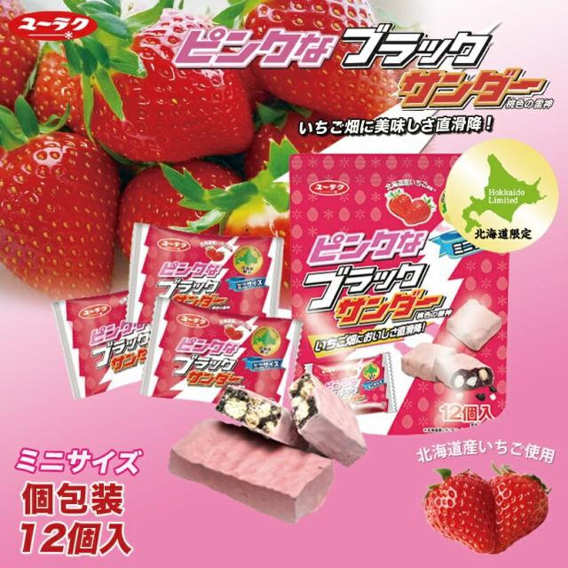 ピンクなブラックサンダー ミニサイズ【12個入×1...