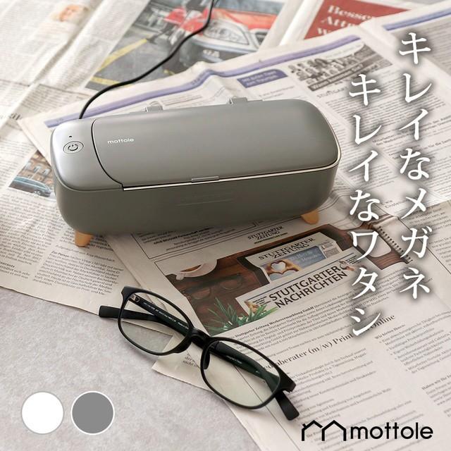 超音波洗浄機 MTL-E009 送料無料 メガネ洗浄器 超...