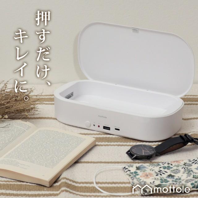 UV除菌ボックス MTL-E019 送料無料 mottole 滅菌...