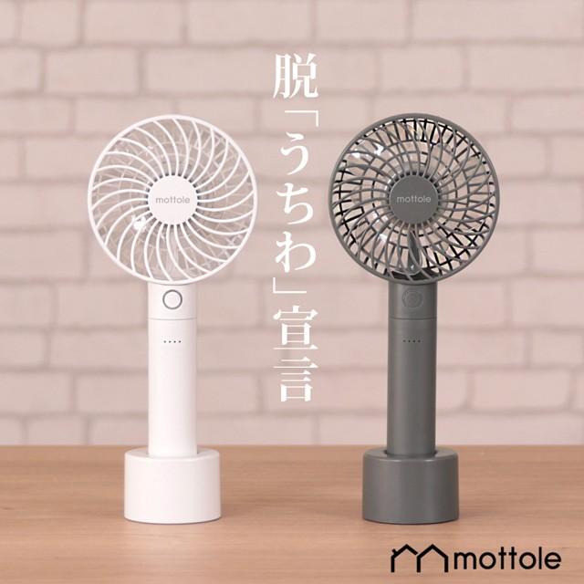 ハンディファン MTL-F001 mottole 扇風機 ポータ...