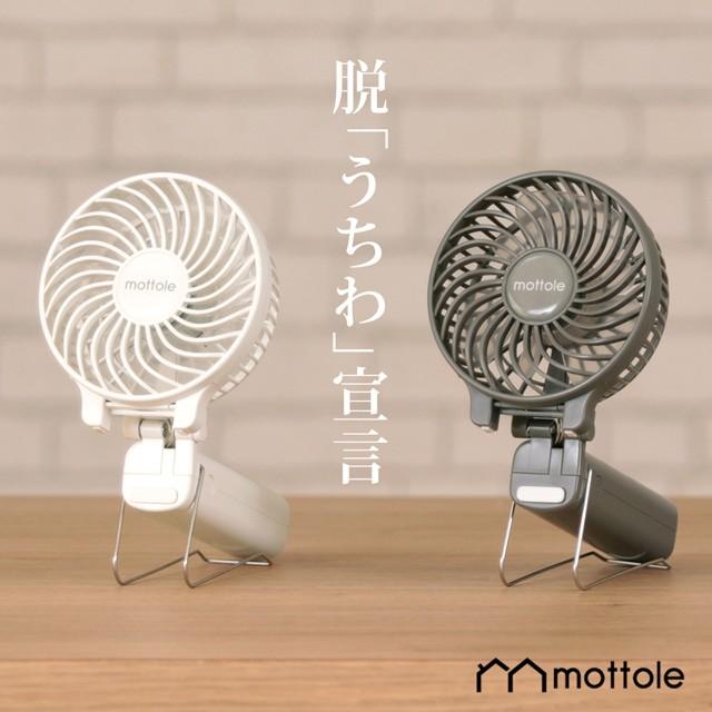 ハンディファン MTL-F003 mottole 扇風機 ポータ...