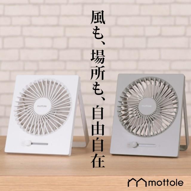 充電式スリムファン MTL-F007  mottole 卓上扇風...