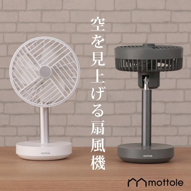 リビングファン 扇風機 コードレス  サーキュレー...