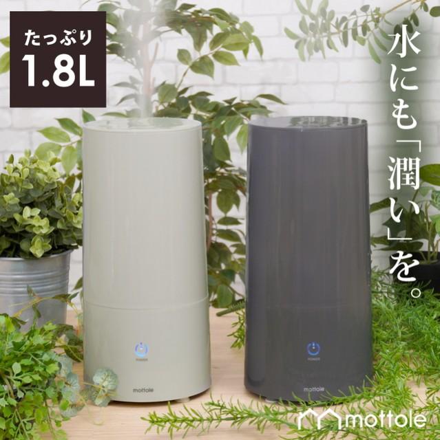 加湿器 MTL-H002 送料無料 超音波式加湿器 超音...