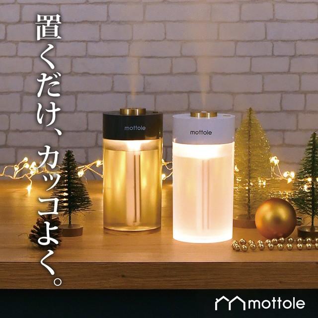 充電式ポータブル加湿器 MTL-H004 送料無料 motto...