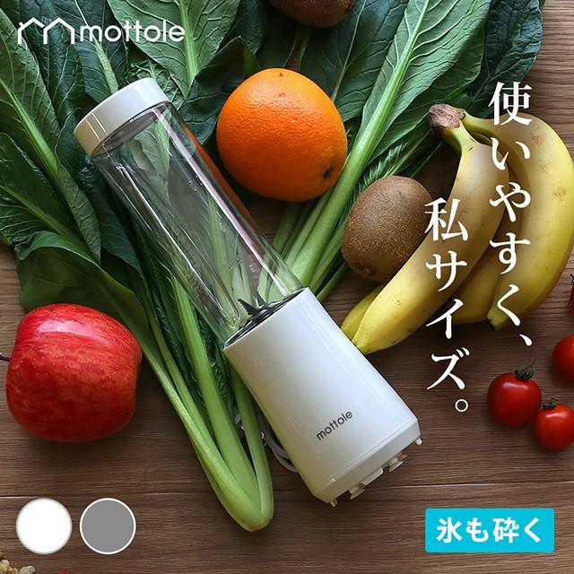 ミニボトルブレンダー MTL-K004 送料無料 mottole...