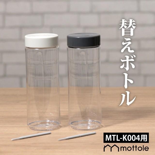 MTL-K004用替えボトル MTL-K004P1 送料無料 motto...