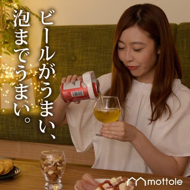 MTL-K013 艶泡ビールフォーマー 送料無料 mottole...