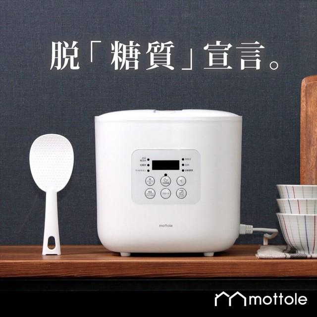 糖質カット 炊飯器 MTL-K017 送料無料 mottole 一...