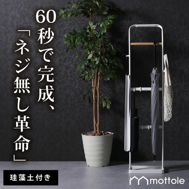 アンブレラスタンド MTL-S011 送料無料 mottole ...