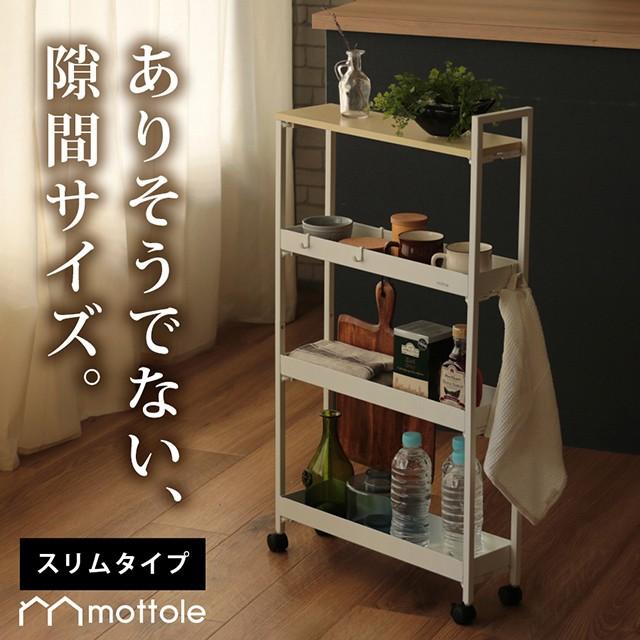 キッチントローリー スリム MTL-S012 送料無料 mo...