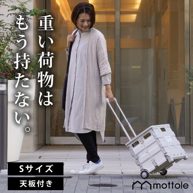 キャリーボックス S MTL-Z013 送料無料 mottole ...
