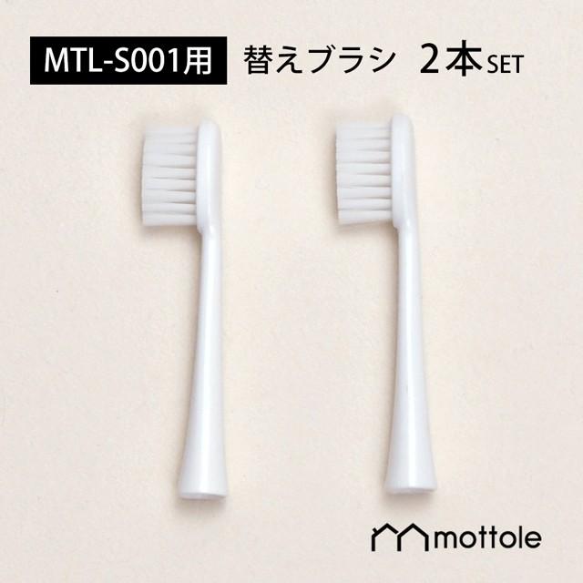 MTL-S001用替えブラシ 2 本セット MTL-S001P1 送...