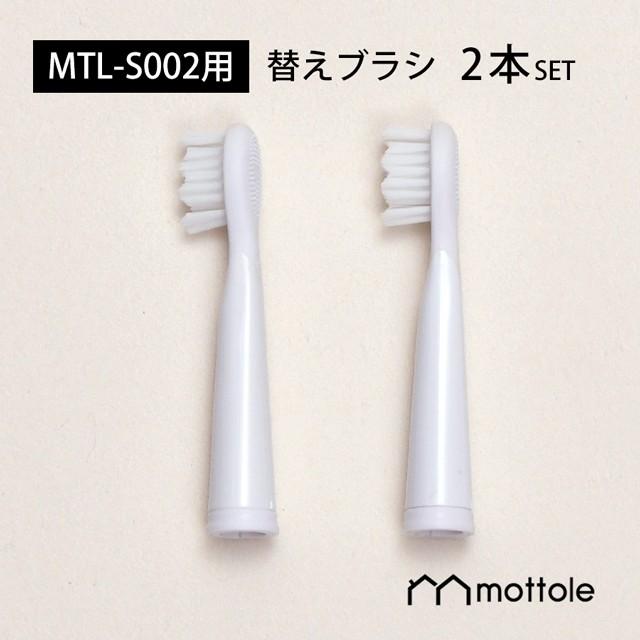 MTL-S002用替えブラシ 2 本セット MTL-S002P1 送...