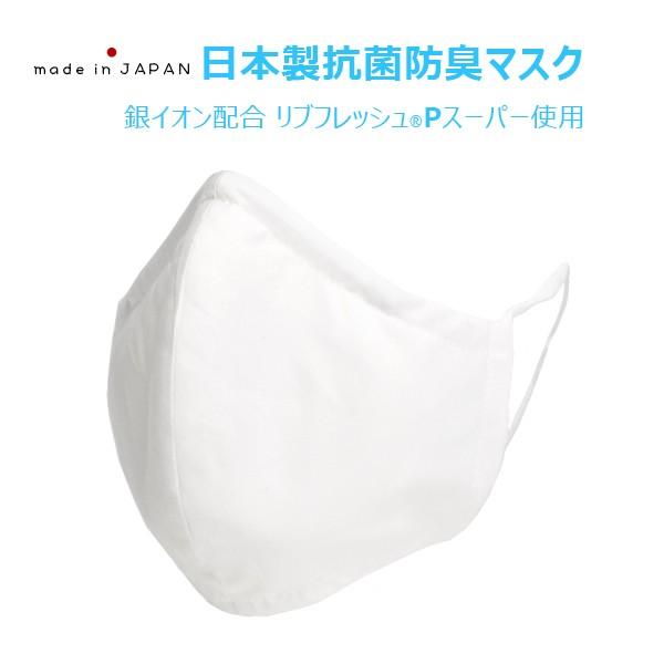 【日本製】洗える抗菌防臭マスク(1枚入り)