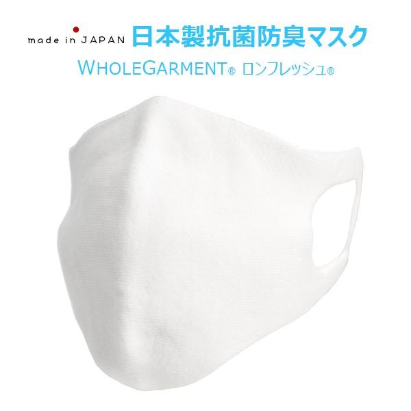 【日本製】洗える抗菌防臭立体ニットマスク(1枚...