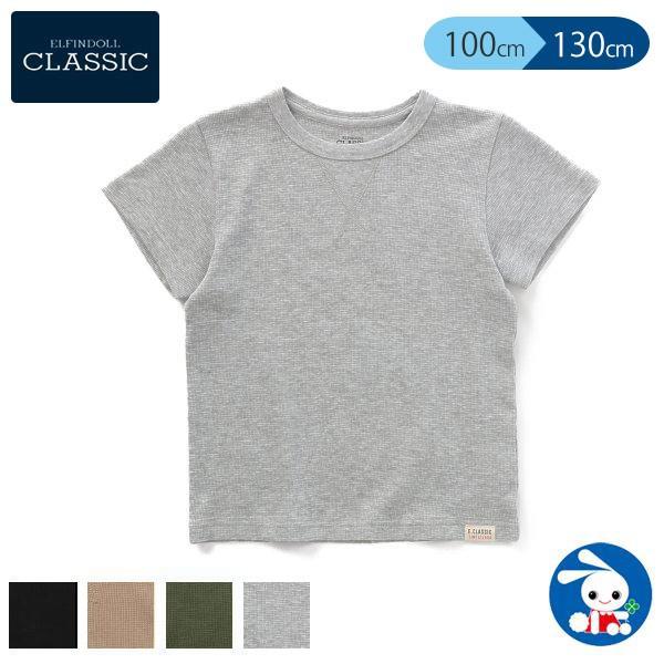 [EFC]ワッフル半袖Tシャツ【100cm・110cm・120cm...
