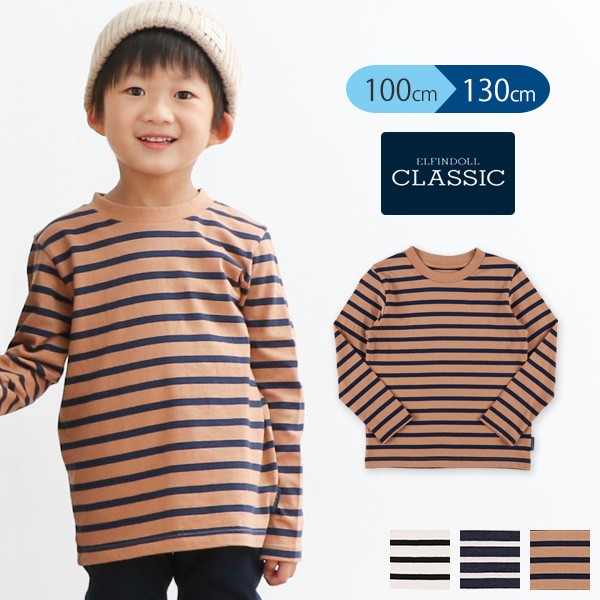 EFC)ボーダー長袖Tシャツ【100cm・110cm・120cm...