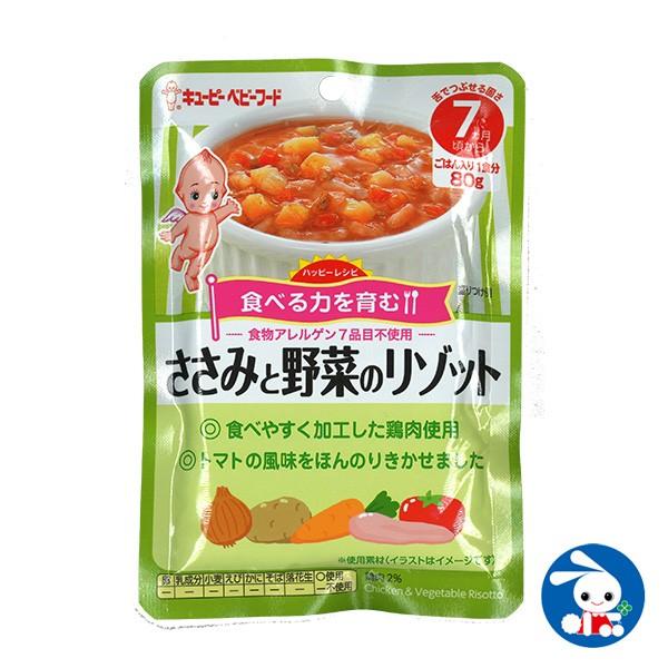 キューピー)ハッピーレシピ ささみと野菜のリゾ...