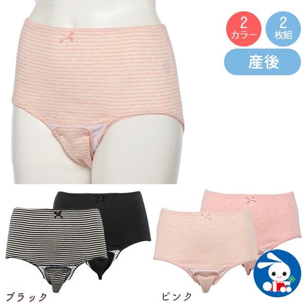 2枚組クロッチオープン産褥ショーツ(無地・ボーダ...
