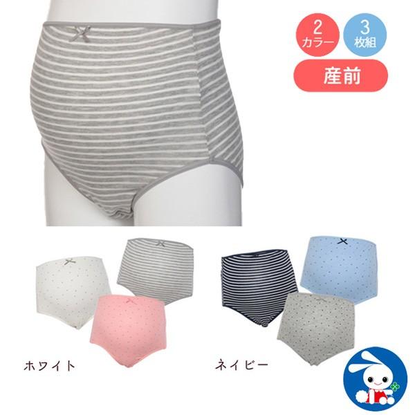 3枚組マタニティショーツ(ドットハート・ボーダ...