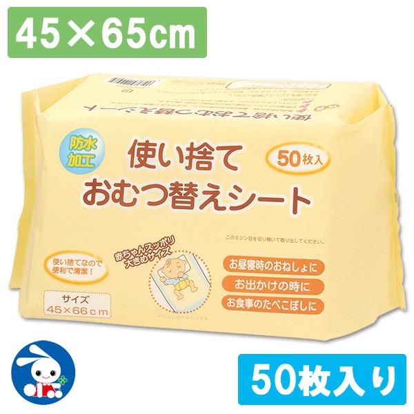 使い捨てオムツ替えシート(50枚入り)【45×66cm...