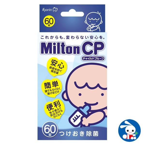 ミルトン CP 60錠 [哺乳瓶除菌剤][西松屋]