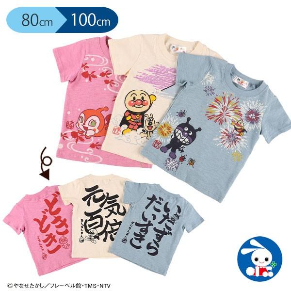 バンダイ)アンパンマン和柄Tシャツ【80cm・90cm...