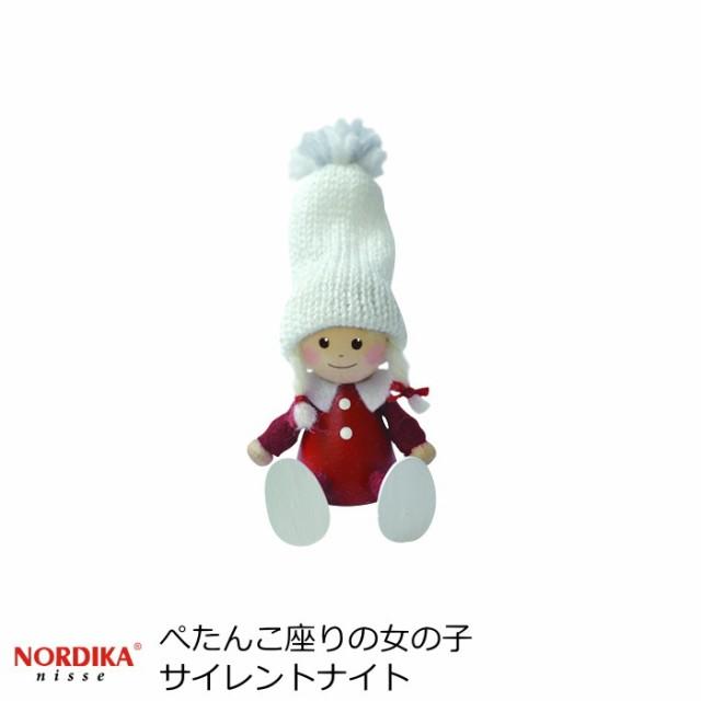 北欧雑貨 人形 クリスマス雑貨  『ぺたんこ座りの...