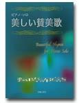 ピアノソロ 美しい賛美歌(讃美歌)【楽譜】【ネ...