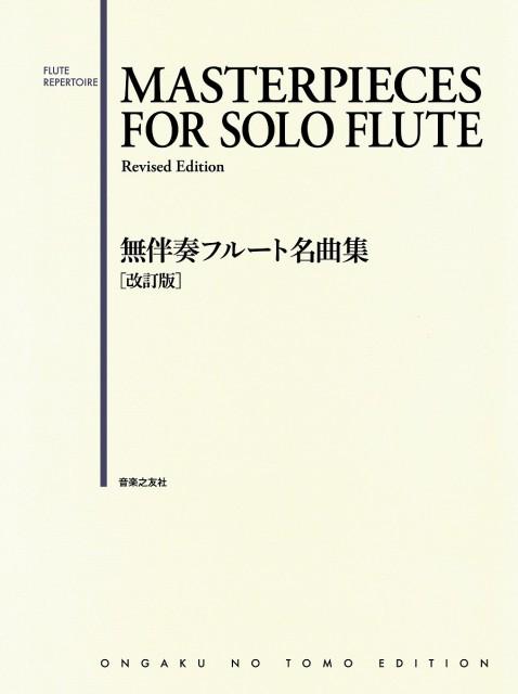 無伴奏フルート名曲集[改訂版]【楽譜】【ネコポ...