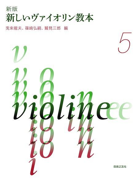 新版 新しいヴァイオリン教本 5【楽譜】