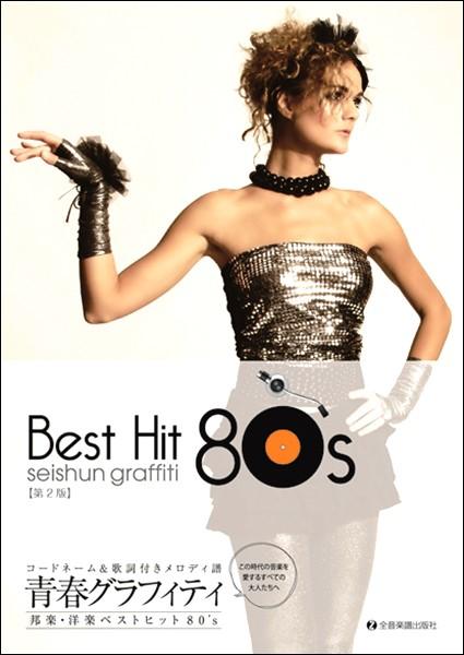 青春グラフィティ邦楽・洋楽ベストヒット80's...