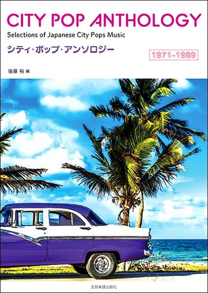 メロディー譜 シティ・ポップ・アンソロジー19...