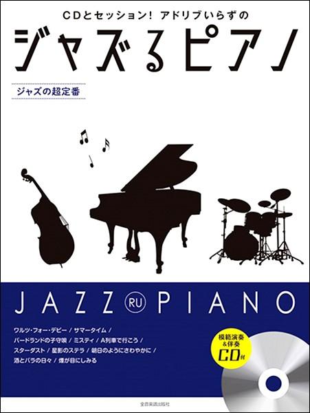 ジャズるピアノ〜ジャズの超定番〜【楽譜】【ネコ...