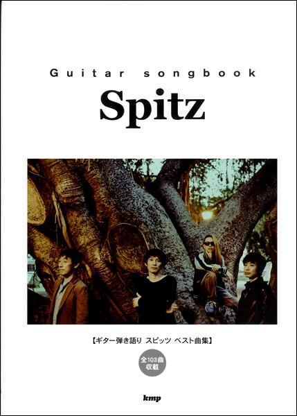Guitar songbook スピッツ ベス...