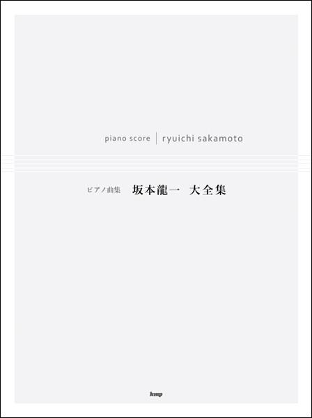 ピアノ曲集 坂本龍一大全集【楽譜】【ネコポスを...