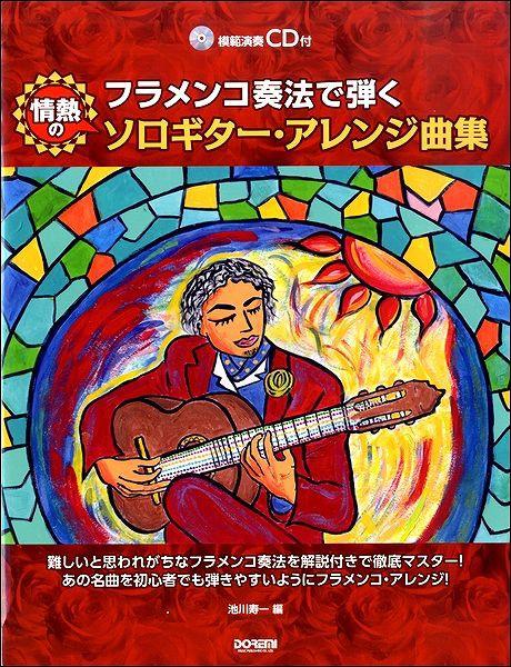 フラメンコ奏法で弾く 情熱のソロギターアレンジ...