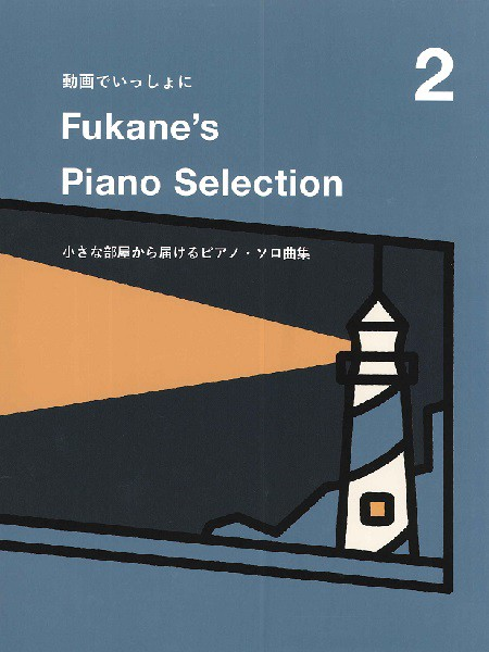 Fukane's Piano Selection...