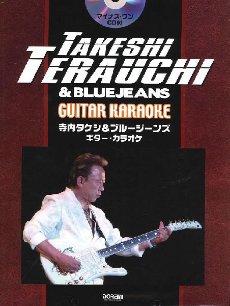 寺内タケシ&ブルージーンズ/ギター・カラオケ ...