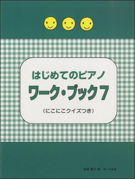 はじめてのピアノ ワーク・ブック 7 ≪にこに...