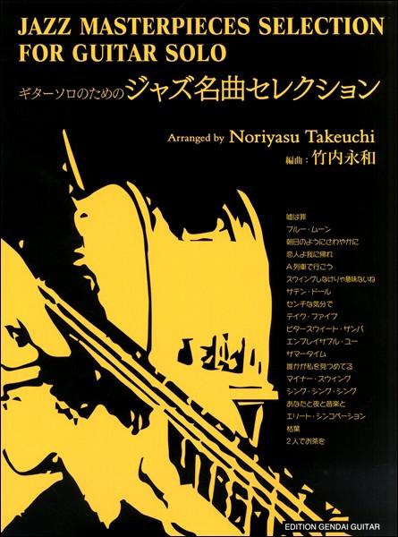 ギターソロのためのジャズ名曲セレクション/竹内...