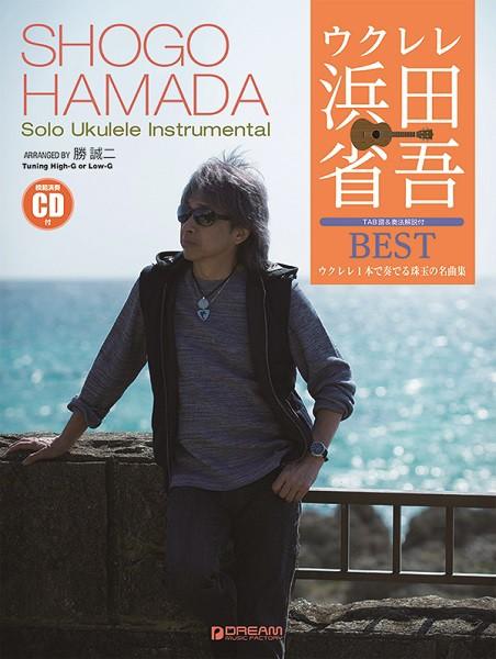 模範演奏CD付 ウクレレ/浜田省吾BEST〜ウ...