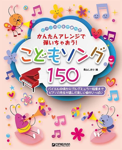 ピアノの先生が選んだ こどもソング150(かん...