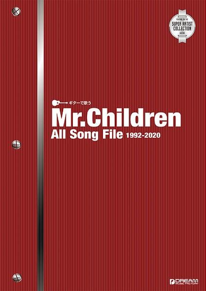 ギターで歌う Mr.Children/オール・...