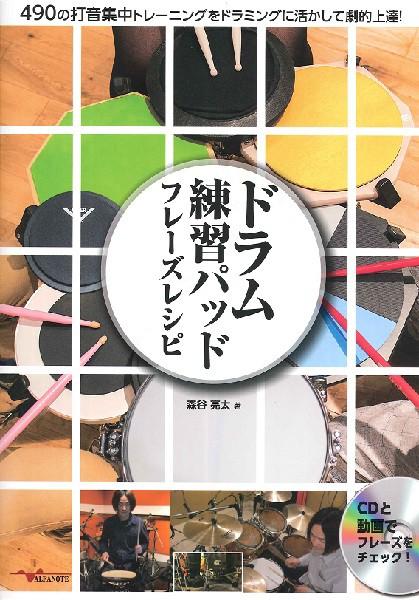 楽譜 ドラム練習パッド フレーズレシピ 〜490...