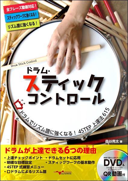 ドラム・スティックコントロール〜口(くち)ドラ...