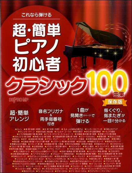 これなら弾ける 超・簡単ピアノ初心者 クラシック...