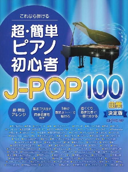 楽譜 これなら弾ける 超・簡単ピアノ初心者 J−...