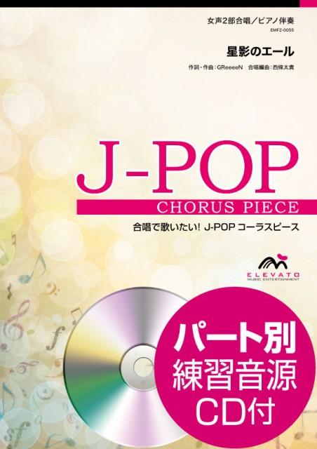 J−POPコーラスピース 女声2部合唱/ ピアノ...